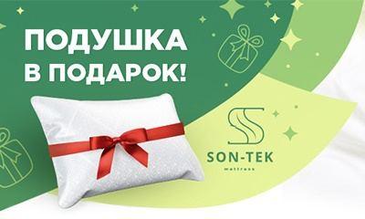 Подушка в подарок при покупке матраса в Волгограде