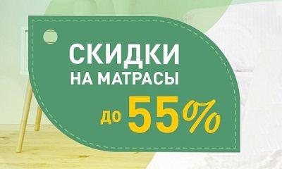 Матрасы Son-Tek со скидкой Волгоград