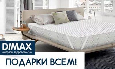 Подушка Dimax в подарок Волгоград