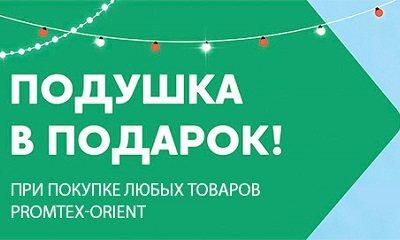 Подушка в подарок при заказе товаров Промтекс Ориент в Волгограде