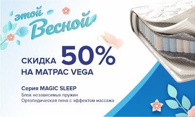 Скидка 50% на матрас Corretto Vega Волгоград
