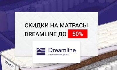 Матрасы Dreamline со скидкой в Волгограде